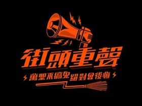 台湾平面设计师WuWu字体设计作品欣赏