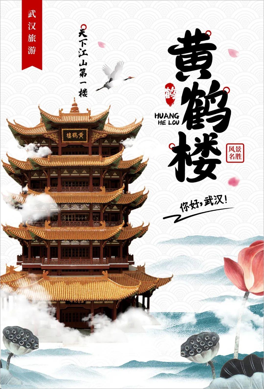 黄鹤楼宣传海报改稿实例,解决设计元素杂乱问题