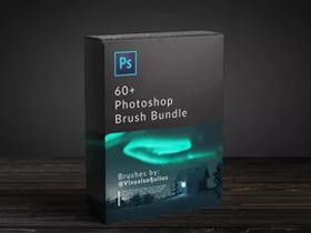 60+PS高质量笔刷套装下载