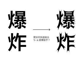 AI快速制作4种字体效果
