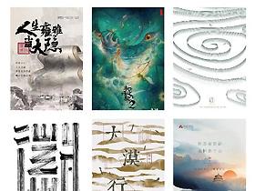 500张中国风海报设计分享
