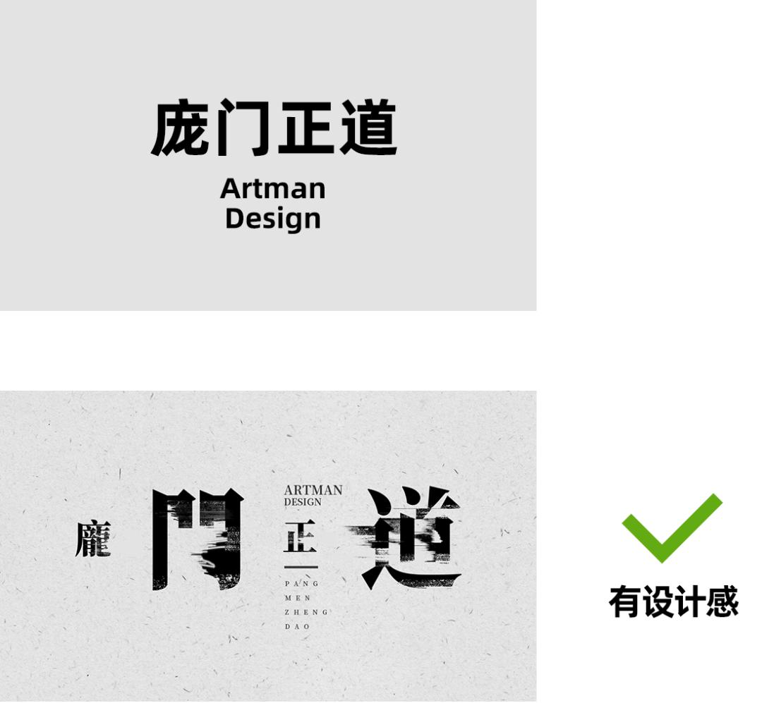 """怎样做出具有""""设计感""""的设计"""
