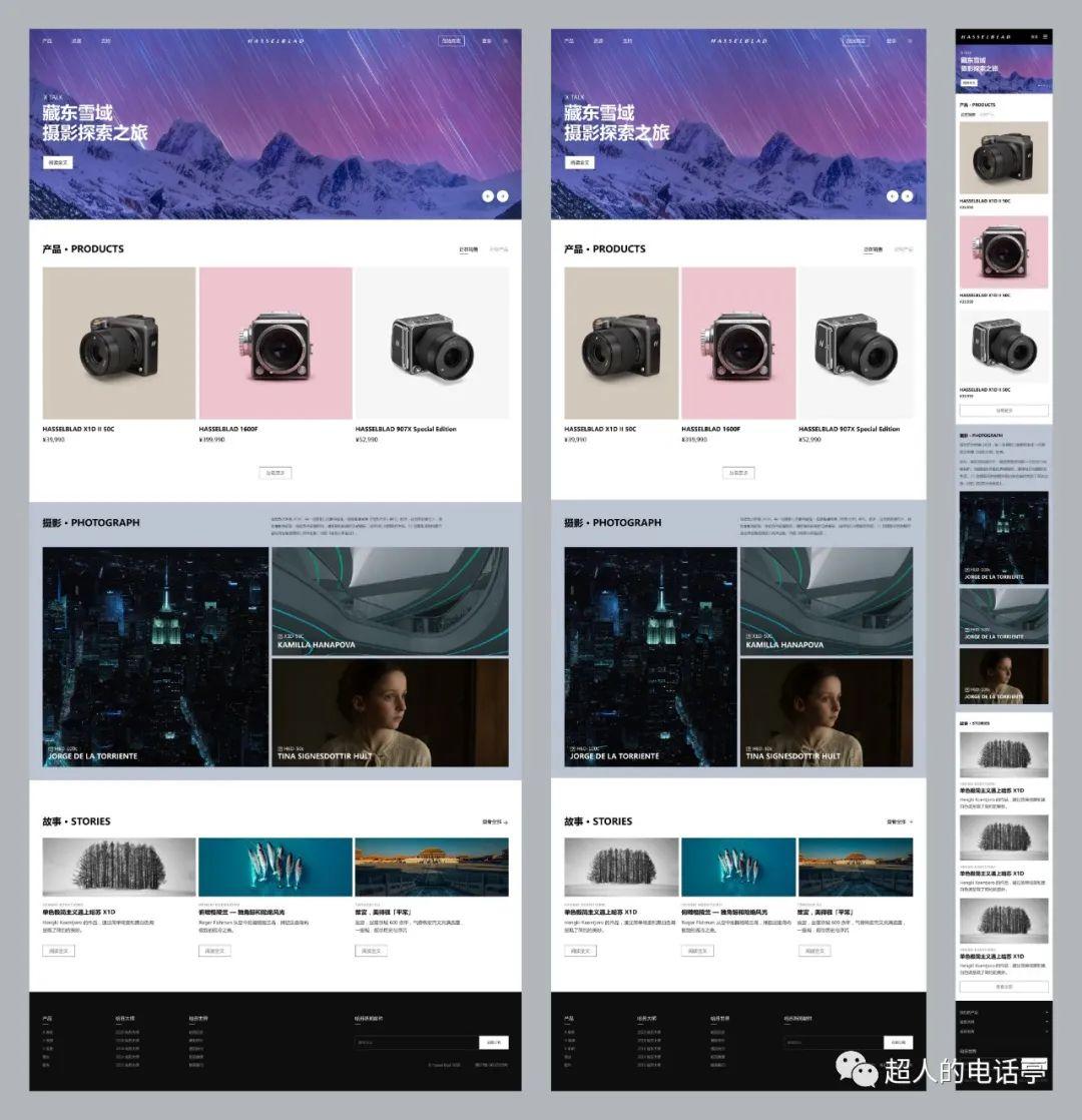 网页响应式布局原理和设计方法