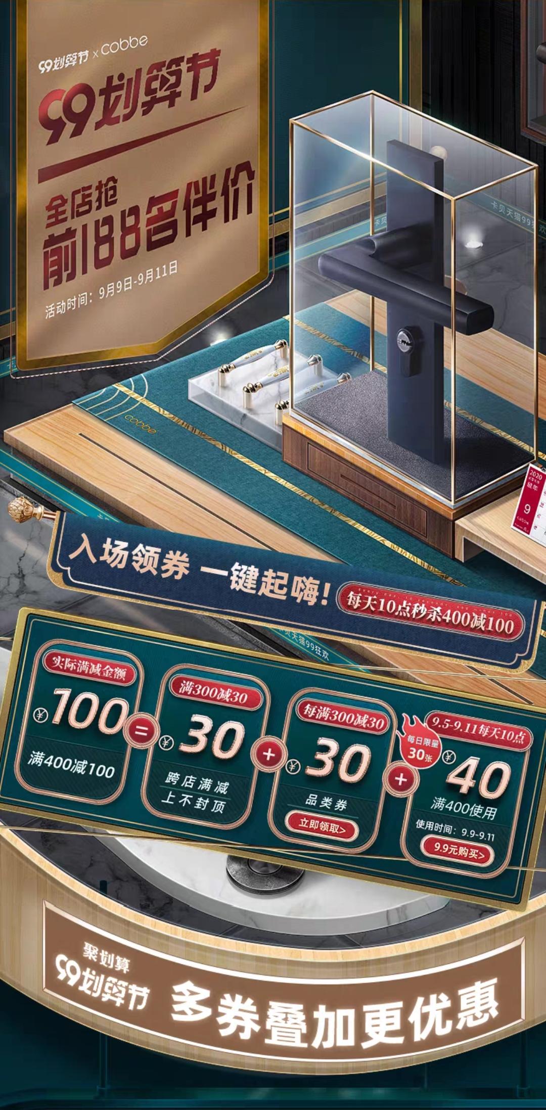 """""""99划算节""""各大品牌电商店铺活动设计欣赏"""