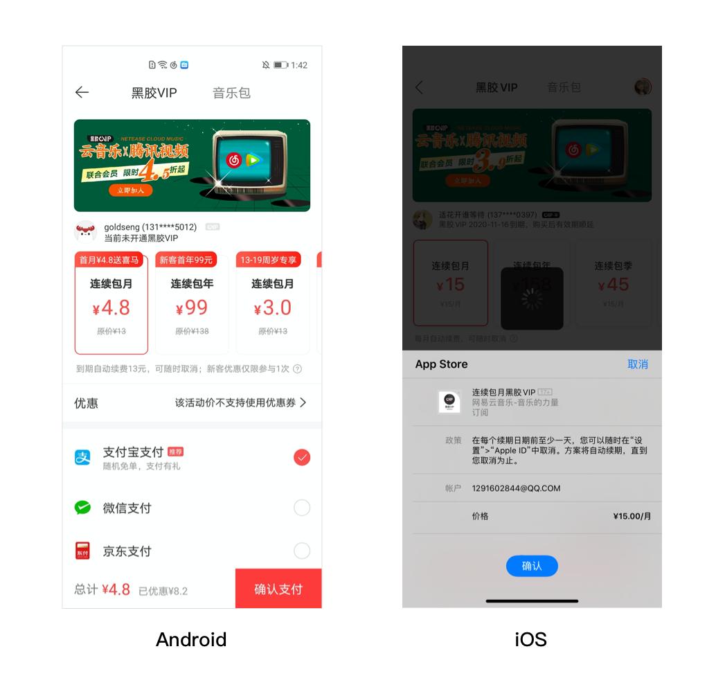 Android和iOS有哪些设计上的差异?