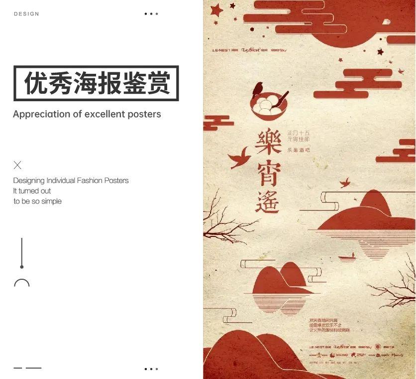 中国风海报案例实操讲解