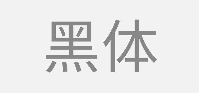 国潮风设计的5种方式特征